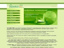 Сайт компании Epsilon.TV