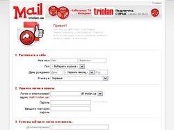 Mail.triolan.ua