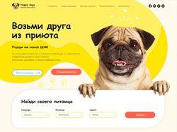 Сайт Приюта Питомцев
