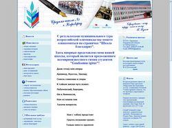 Школа №3 г.Кировград