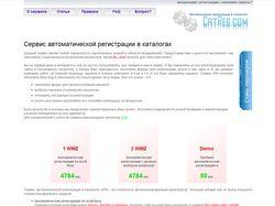 Сервис автоматической регистрации в каталогах