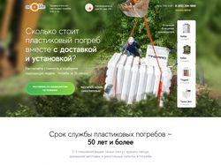 Сайт компании Ecolife для услуг погребов