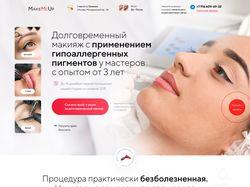 Сайт для студии перманентного макияжа — «MakeMeUp»