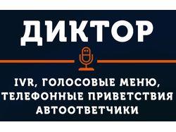IVR, голосовые меню, автоответчики