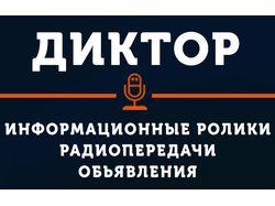 Информационные ролики, радиопередачи