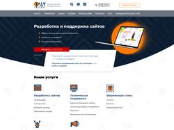 Сайт веб-студии на WordPress