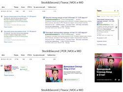 stocksecondoptom.ru / Yandex Direct+Google Adwords