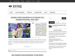 Новостной сайт на шаблоне ВордПресс с мелкими изм.