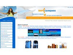 Сайт - Мир Соляриев
