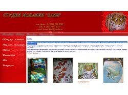 Сайт - Студия мозаики