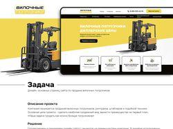 Дизайн сайта по продаже вилочных погрузчиков