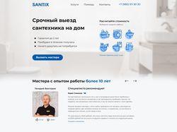 Landing для компании SANTIX — минимализм и стиль