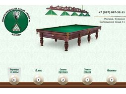 Дизайн для сайта bkk-club.ru