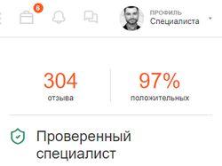 Больше 300 положительных отзывов на kabanchik.ua