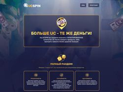 "Рулетка PUBG Mobile ""UCSpin"""
