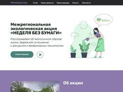 Лендинг экологической акции «Неделя без бумаги»