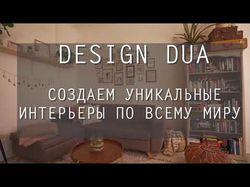 Реклама компании дизайна интерьера