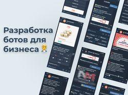 Разработка ботов Whats App, Telegram, VK, Viber