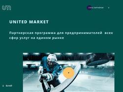 Верстка сайта UnitedMarket