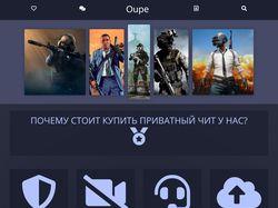 Oupe.ru - Сайт под ключ