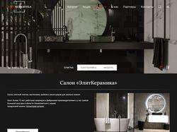 Интернет-магазин ЭлитКерамик