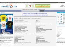 OTLISHNIK.COM - Каталог рефератов, в базе 52 000