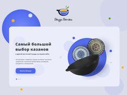 Дизайн интернет магазина восточной посуды.
