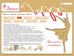 Дизайн сайта для школы танца