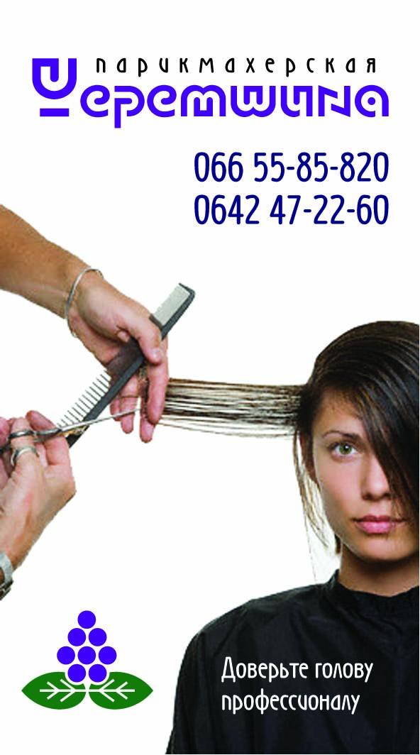 Как сделать рваные концы волосами