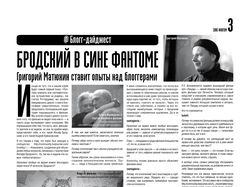 Газета Синефантом