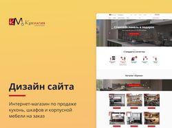 Сайт кухни на заказ