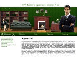Lege - сайт-визитка