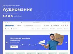 Дизайн сайта «Аудиомания»