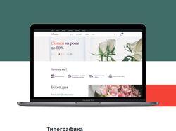 Дизайн цветочного магазина Flowers