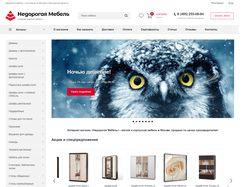 Наполнение каталога сайта по продаже мебели