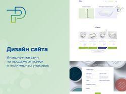Дизайн для интернет магазина упаковок и этикеток