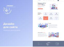 Дизайн для сайта курсов