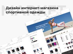 Дизайн интернет-магазина спортивной одежды