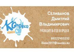 визитка для менеджера завода