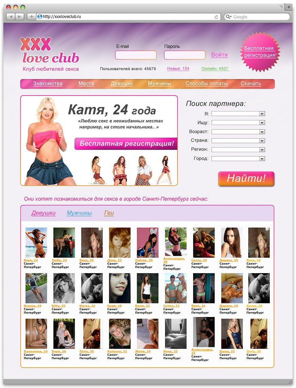 XXX love club.