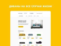Дизайн интернет-магазина по продаже диванов