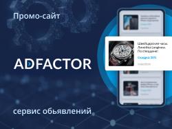 Промо-страница ADFACTOR.