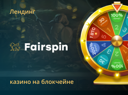 Лендинг fairplayscasino