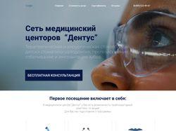 Дизайн сайта медицинских услуг