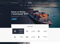 BTG - логистика товаров из китая