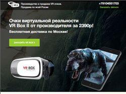 Vrbox - продажа очков виртуальной реальности