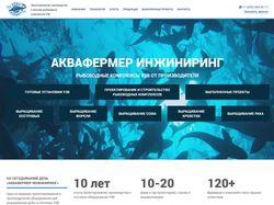 """Сайт производственной компании """"Аквафермер"""""""