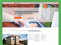 Верстка онлайн коструктора домов
