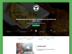 Верстка сайта по доставке еды