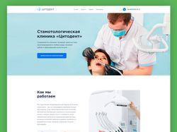 Верстка сайта для стамотологической клиники